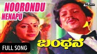 Bandhana – ಬಂಧನ| Noorondu Nenapu|Feat. Vishnuvardhan, Suhasini