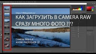 Как загрузить в camera raw сразу много фото?