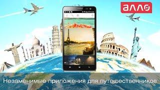 Незаменимые приложения для путешественника