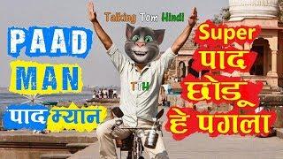 PADMAN Spoof - PAADMAN - Talking Tom Hindi