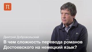 Русская классика в немецких переводах — Дмитрий Добровольский