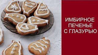 Рождественское имбирное печенье с корицей