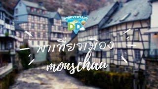 พาชมเมือง Monschau ครอบรอบ 6 ปี ของ Dream destinations tour
