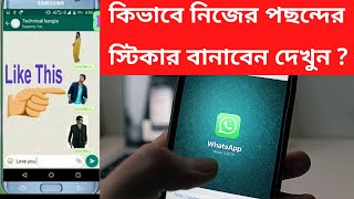 How to create your own custom sticker pack for WhatsApp|WhatsApp Stickers: