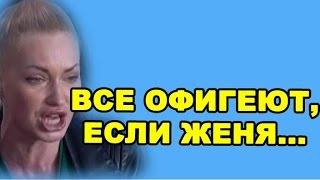 Все офигеют, если Женя расскажет про  Антона Гусева! Новости дома 2 (эфир от 27 декабря, день 4614)