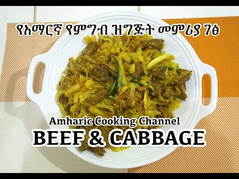 የአማርኛ የምግብ ዝግጅት መምሪያ ገፅ Beef & Cabbage Amharic
