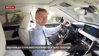 Lexus RX: тест-драйв оновленого Лексус RX