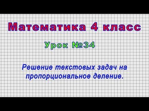Видеоуроки по математике задачи 4 класс