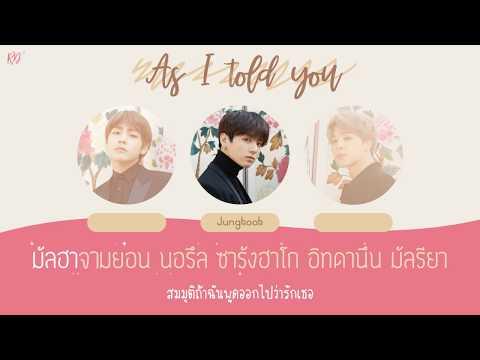 [THAISUB] As I Told You (말하자면) - BTS