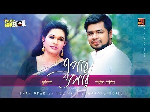 epar-opar- -by-shwapnil-shojib-&-tulika- -rabindra-sangeet- -full-album- -audio-jukebox
