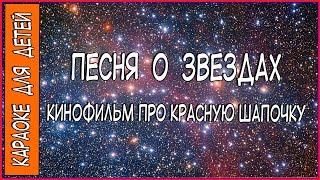 Песня о звездах Из кинофильма Про Красную Шапочку. Караоке для детей.