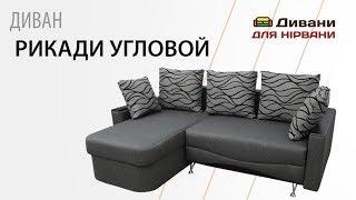 Диван Клинтон угол, фабрика Мебель Софиевки(http://divani.kiev.ua/клинтон%20угол.html., 2012-09-18T11:12:37.000Z)