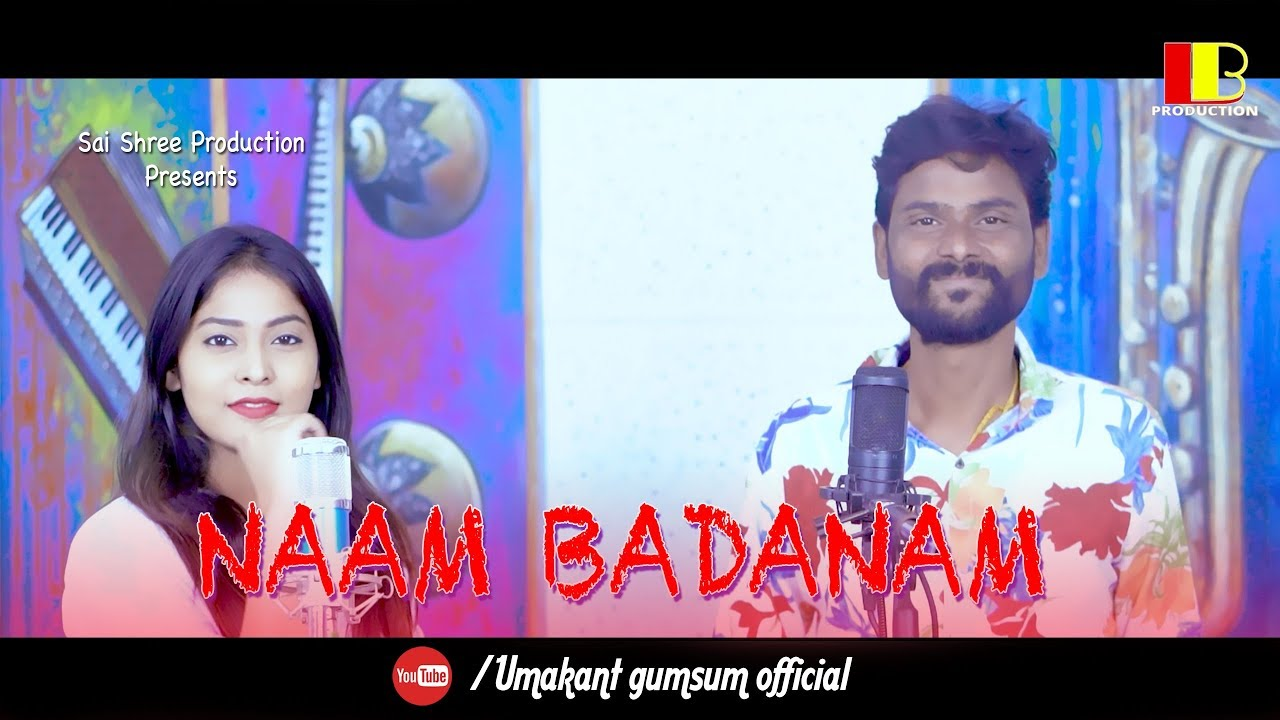 NAAM BADANAM || UMAKANT BARIK || ROJALIN SAHU || NEW SAMBALPURI SONG