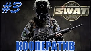 Let's Play SWAT 4 | Co-op | Mission 3 | Qwik Fuel Convenience Store