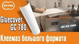 Gluecover GC 780 Клеемаз большого формата