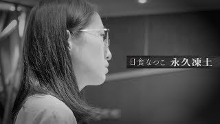 日食なつこ 2nd Full Album「永久凍土」