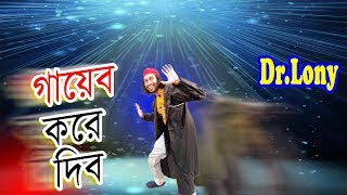 New Bangla Funny Video|New Funny Pranks 2018|Vanish Prank in public|New Video|Dr Lony Bangla Fun