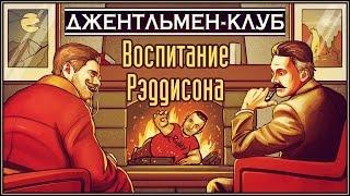 ВОСПИТАНИЕ РЭДДИСОНА [Дмитрий Шилов]