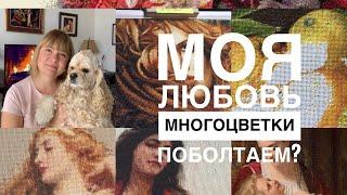МОЯ ЛЮБОВЬ- МНОГОЦВЕТКИ/ ПРЯМОЙ ЭФИР/ВЫШИВКА КРЕСТИКОМ