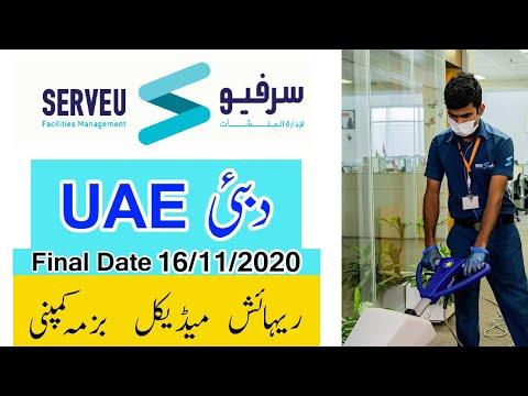 Serveu llc Dubai I Serveu Careers I Serveu Cleaner Jobs I  Cleaner Jobs in Serveu Dubai
