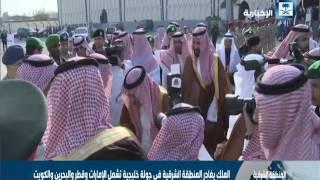 الملك يغادر المنطقة الشرقية في جولة خليجية تشمل الإمارات وقطر والبحرين والكويت