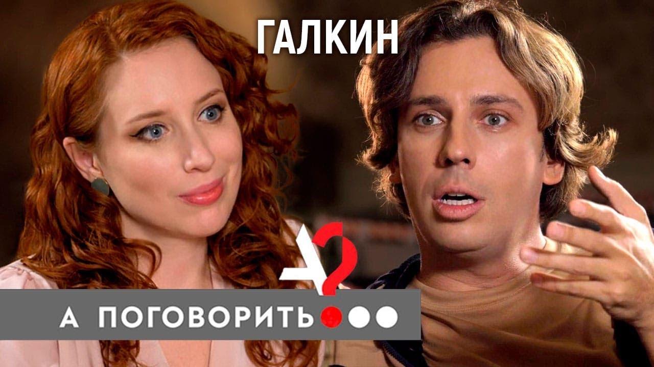 Интервью с Максимом Галкиным (про Россию, Путина и Грязь)