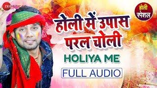होलिया में Holiya Me - Full Audio | Holi Me Upaas Paral Choli | Neelkamal Singh
