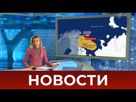 Выпуск новостей в 12:00 от 18.10.2020