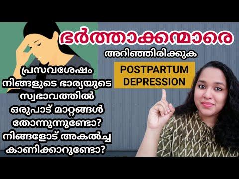 Postpartum Depression/symptoms/causes/Treatment/malayalam