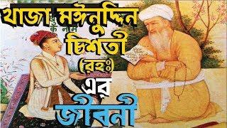 খাজা মঈনুদ্দিন চিশতী (রহঃ) জীবনী। দেখুন আজমীর শরিফের ইতিহাস। khwaja moinuddin chishti biography.