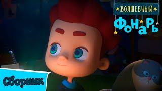 Волшебный фонарь - Сборник мультиков для мальчиков - мультики о приключениях, доблести и чести!