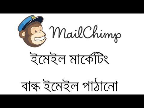 MailChimp Email Campaign tutorial bangla step by step - ধাপে ধাপে মেইলচিম্প ইমেইল ক্যাম্পেইন