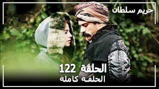 Harem Sultan - حريم السلطان الجزء 2 الحلقة 68