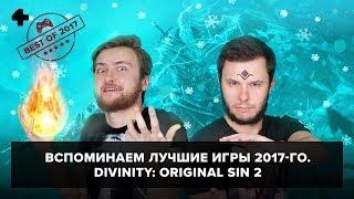 Лучшие игры 2017-го (15.12.17). Артём Комолятов и Антон Белый играют в Divinity: Original Sin 2