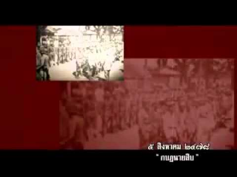 04 ย้อนรอยประวัติศาสตร์รัฐประหารไทย 5 สิงหาคม 2478 กบฏนายสิบ