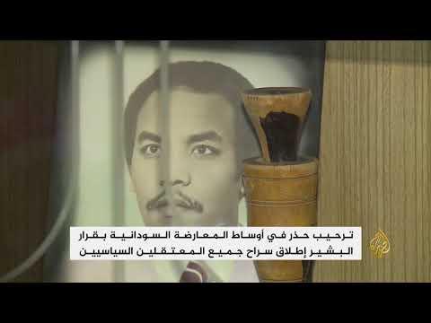ردود فعل متفاوتة إزاء إطلاق جميع المعتقلين السياسيين بالسودان