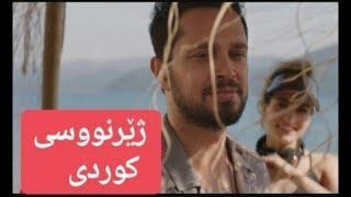 Murat boz - geç olmadan - ba zhernusi Kurdi ( Kurdish Subtitle ) Video