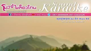 Sound Karaoke โนวจำพล็อวโกน(នៅចាំផ្លូវកូន)-น้ำหวาน เมืองสุรินทร์【ซาวด์คาราโอเกะ】