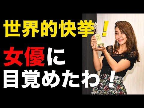 鈴木紗理奈が映画初出演で快挙!これからは女優としてのキャリアをスタートか!?【日刊芸能ちゃんねる】