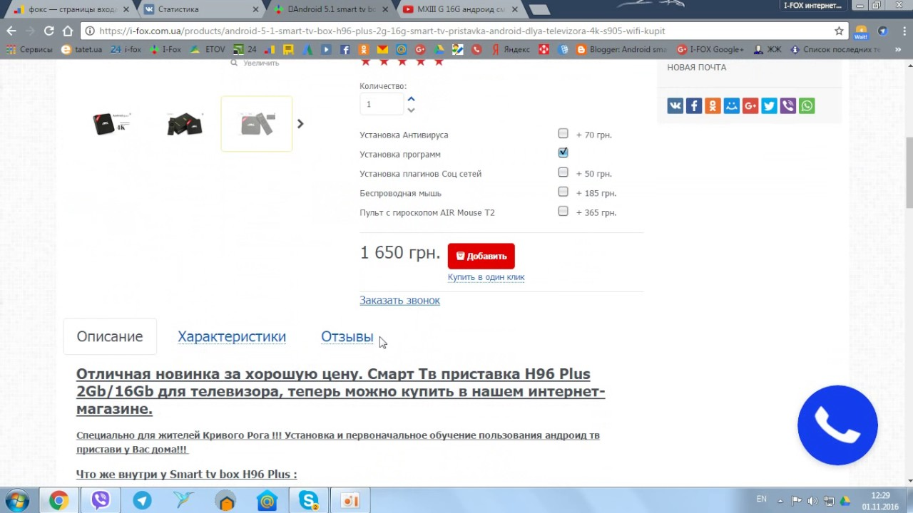 Скидки на телевизоры в интернет магазине 003 RU (купоны и .