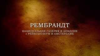 Фильмы-выставки: Рембрандт