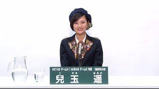 HKT48 チームH / AKB48 チームK兼任 兒玉遥 (Haruka Kodama)