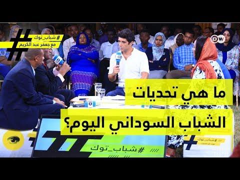 ما هي تحديات الشباب السوداني اليوم؟   شباب توك