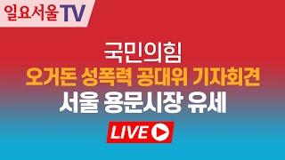 [LIVE] 0326 국민의힘 오거돈 성폭력 공대위 기…