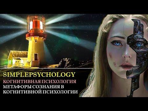 Когнитивная психология сознания #63. Метафоры сознания в когнитивной психологии.