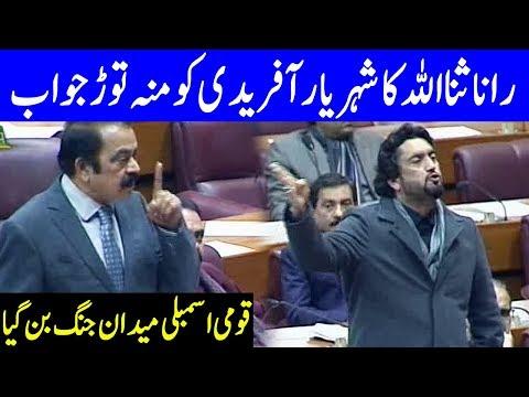 Rana Sanaullah Speech