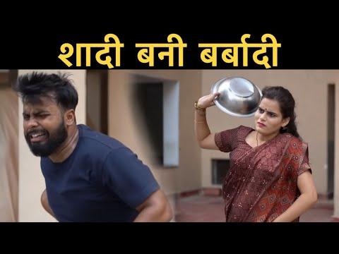 Download अमीर लड़की से शादी || Comedy Video || Roshan Tripathi