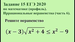 Задание 15 ЕГЭ 2020 по математике (профиль). Иррациональные неравенства (часть 6).