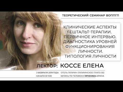 Елена Коссе - Клиническая диагностика