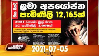 Paththaramenthuwa - (2021-07-05) | ITN Thumbnail